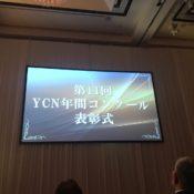 11回YNC年間コンクール表彰式