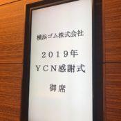 YNC表彰式−3